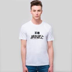 【男款】精梳丝光全棉白T恤