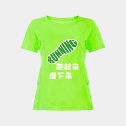 【女子】轻质透气运动T恤-荧光绿